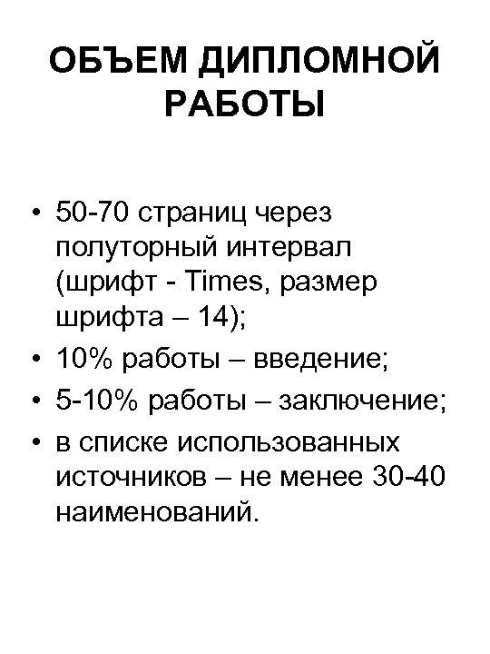ОБЪЕМ ДИПЛОМНОЙ РАБОТЫ • 50 -70 страниц через полуторный интервал (шрифт - Times, размер