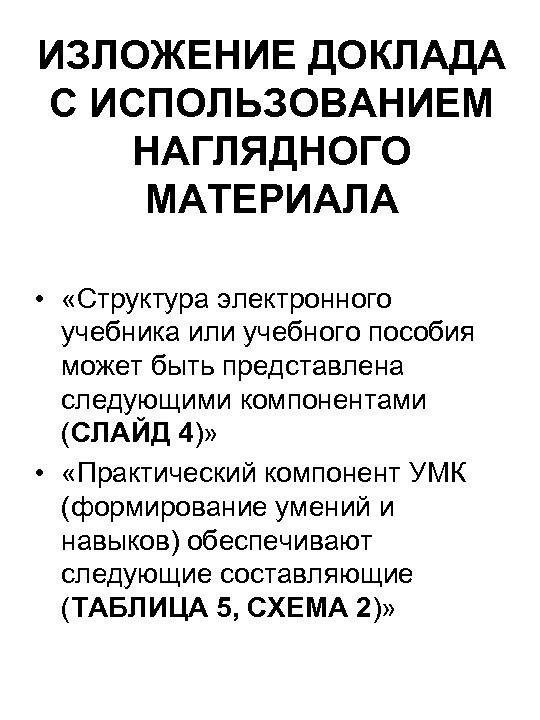 ИЗЛОЖЕНИЕ ДОКЛАДА С ИСПОЛЬЗОВАНИЕМ НАГЛЯДНОГО МАТЕРИАЛА • «Структура электронного учебника или учебного пособия может