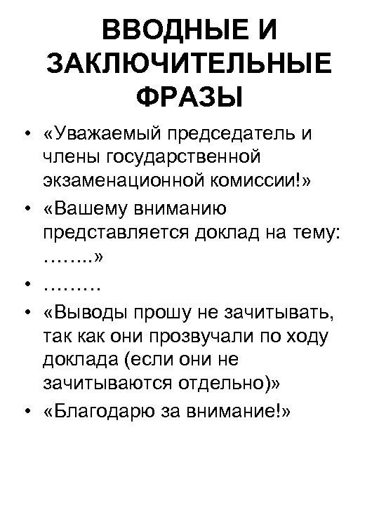 ВВОДНЫЕ И ЗАКЛЮЧИТЕЛЬНЫЕ ФРАЗЫ • «Уважаемый председатель и члены государственной экзаменационной комиссии!» • «Вашему