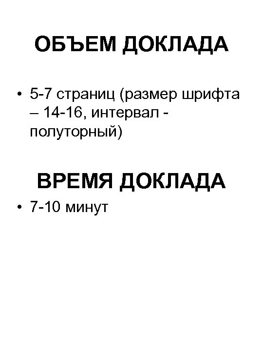 ОБЪЕМ ДОКЛАДА • 5 -7 страниц (размер шрифта – 14 -16, интервал полуторный) ВРЕМЯ