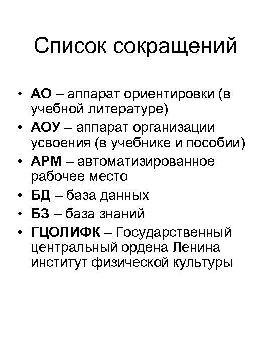Список сокращений • АО – аппарат ориентировки (в учебной литературе) • АОУ – аппарат