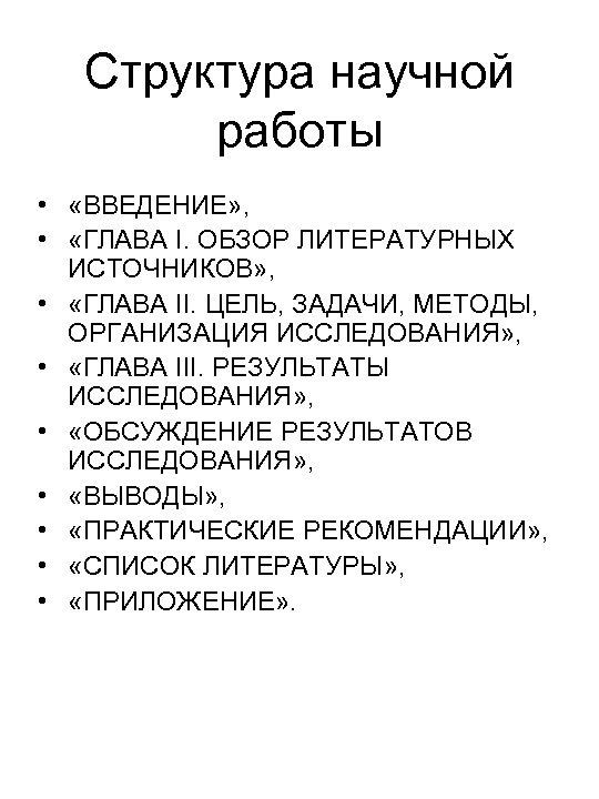 Структура научной работы • «ВВЕДЕНИЕ» , • «ГЛАВА I. ОБЗОР ЛИТЕРАТУРНЫХ ИСТОЧНИКОВ» , •