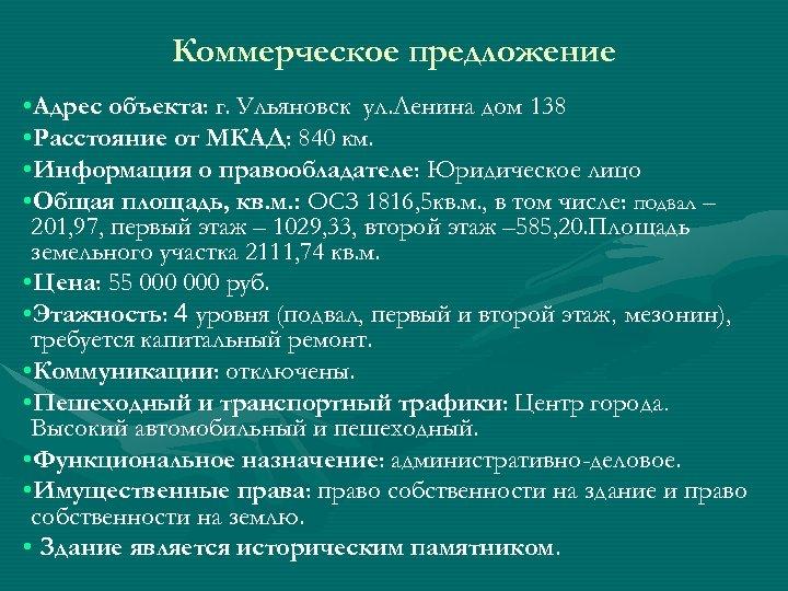 Коммерческое предложение • Адрес объекта: г. Ульяновск ул. Ленина дом 138 • Расстояние от