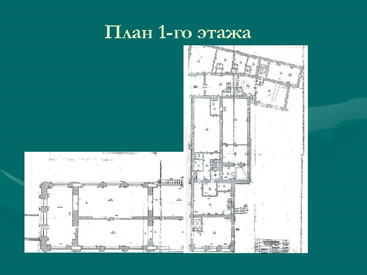 План 1 -го этажа