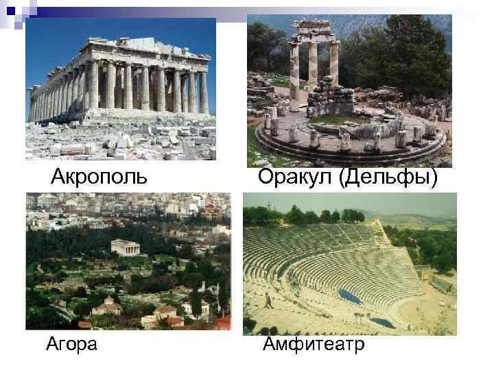 Акрополь Оракул (Дельфы) Агора Амфитеатр