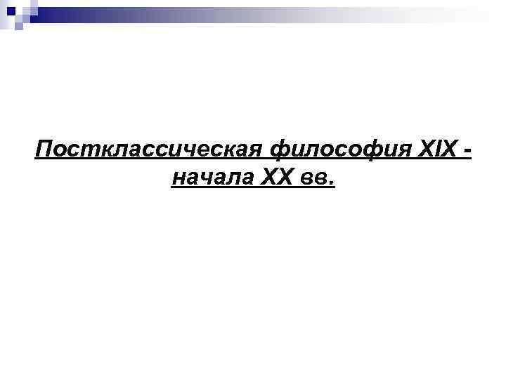 Постклассическая философия XIX начала XX вв.