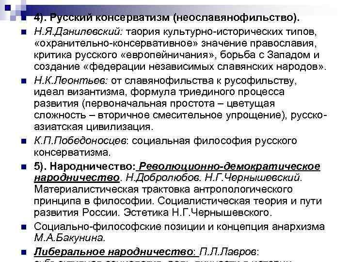 n n n n 4). Русский консерватизм (неославянофильство). Н. Я. Данилевский: таория культурно исторических