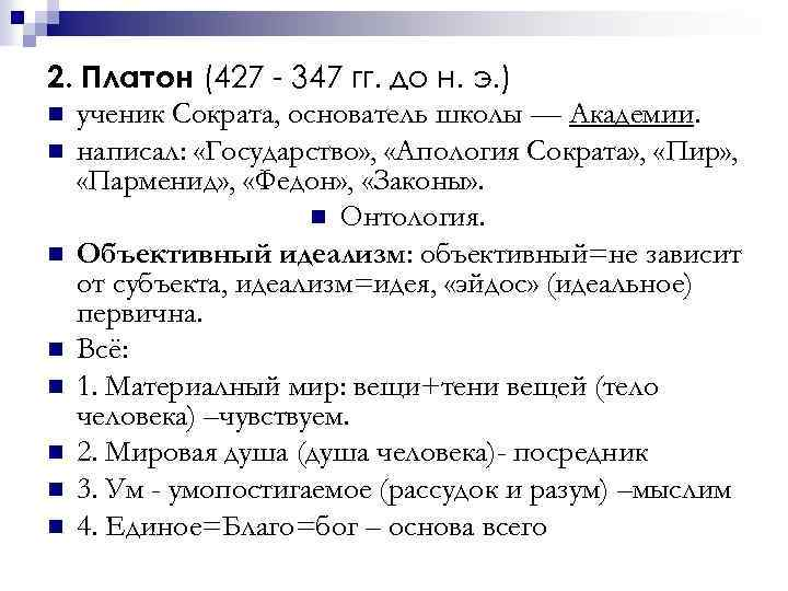 2. Платон (427 - 347 гг. до н. э. ) n ученик Сократа, основатель