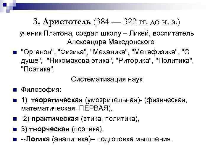 3. Аристотель (384 — 322 гг. до н. э. ) n n n ученик