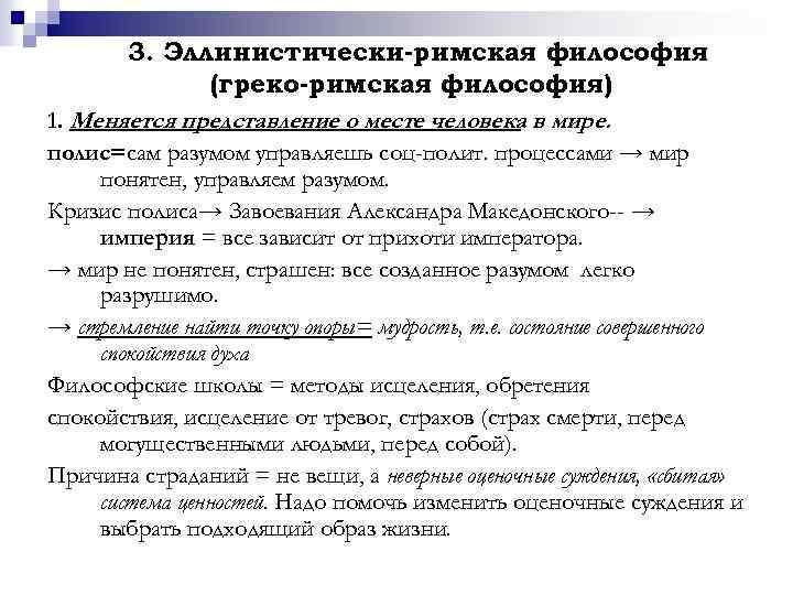 3. Эллинистически-римская философия (греко-римская философия) 1. Меняется представление о месте человека в мире. полис=сам