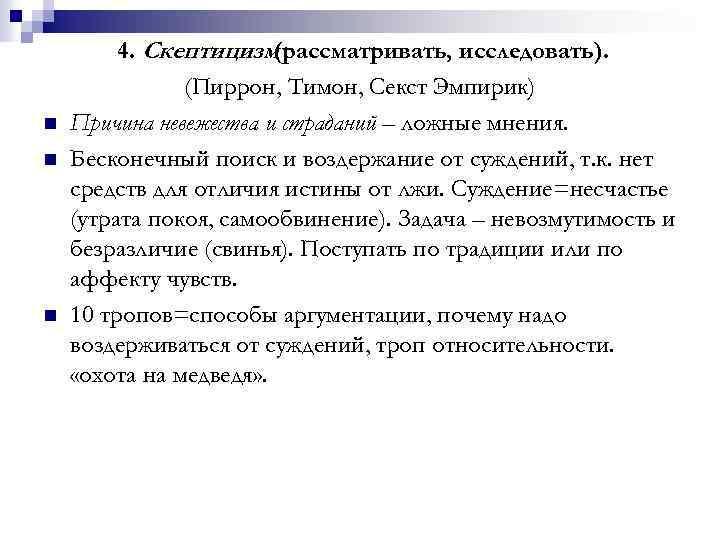 n n n 4. Скептицизм (рассматривать, исследовать). (Пиррон, Тимон, Секст Эмпирик) Причина невежества и