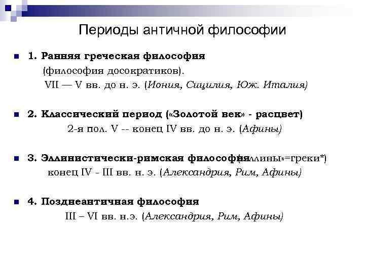 Периоды античной философии n 1. Ранняя греческая философия (философия досократиков). VII — V вв.