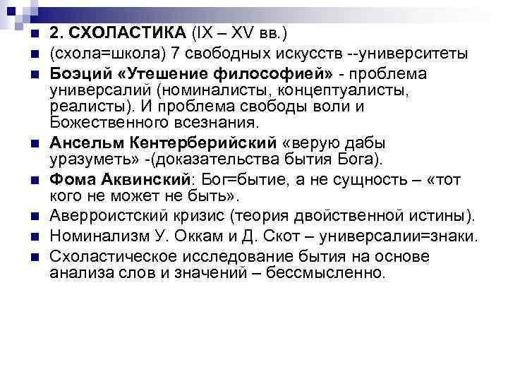 n n n n 2. СХОЛАСТИКА (IX – XV вв. ) (схола=школа) 7 свободных