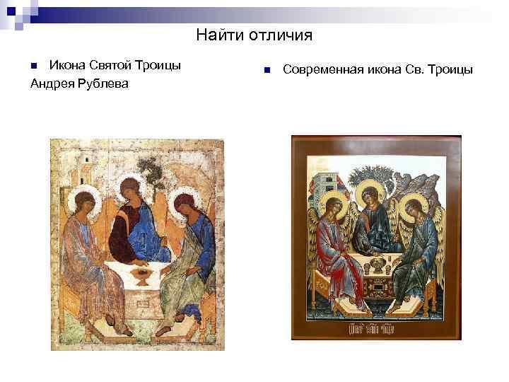 Найти отличия Икона Святой Троицы Андрея Рублева n n Современная икона Св. Троицы