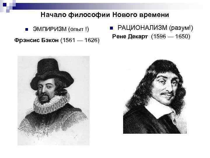 Начало философии Нового времени n ЭМПИРИЗМ (опыт !) Фрэнсис Бэкон (1561 — 1626) n
