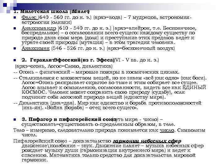 1. Милетская школа (г. Милет ) n Фалес (640 - 560 гг. до н.