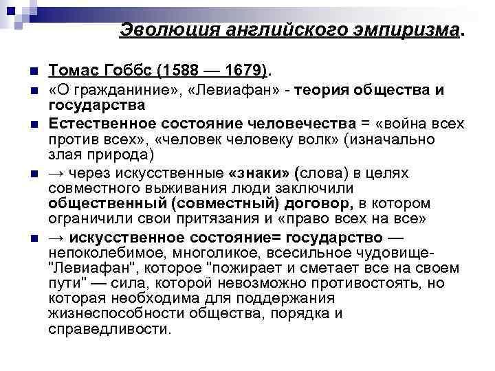 Эволюция английского эмпиризма. n n n Томас Гоббс (1588 — 1679). «О гражданиние» ,