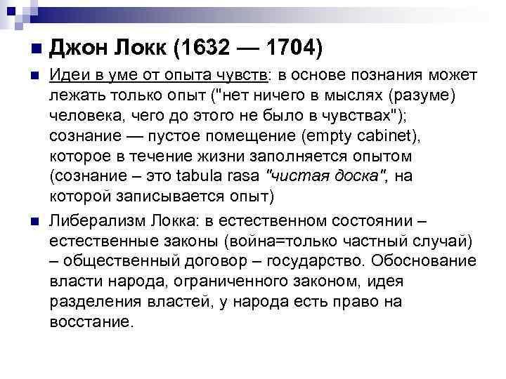 n Джон Локк (1632 — 1704) n Идеи в уме от опыта чувств: в
