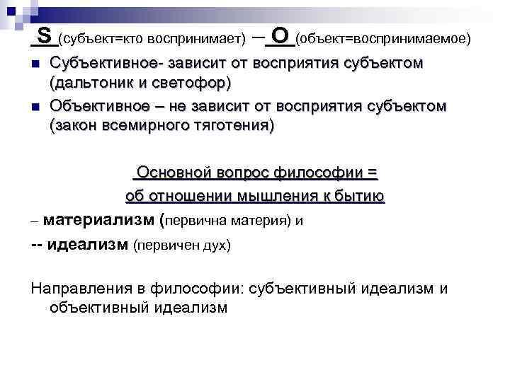S (субъект=кто воспринимает) – O (объект=воспринимаемое) n n Субъективное зависит от восприятия субъектом (дальтоник