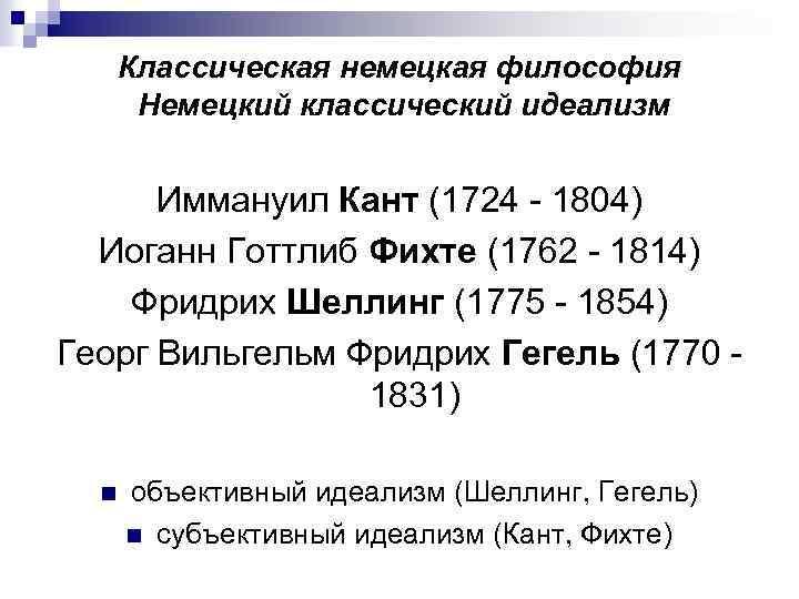 Классическая немецкая философия Немецкий классический идеализм Иммануил Кант (1724 1804) Иоганн Готтлиб Фихте (1762