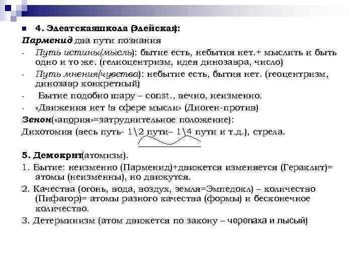4. Элеатскаяшкола ( лейская Э ): Парменид два пути познания : Путь истины(мысль): бытие