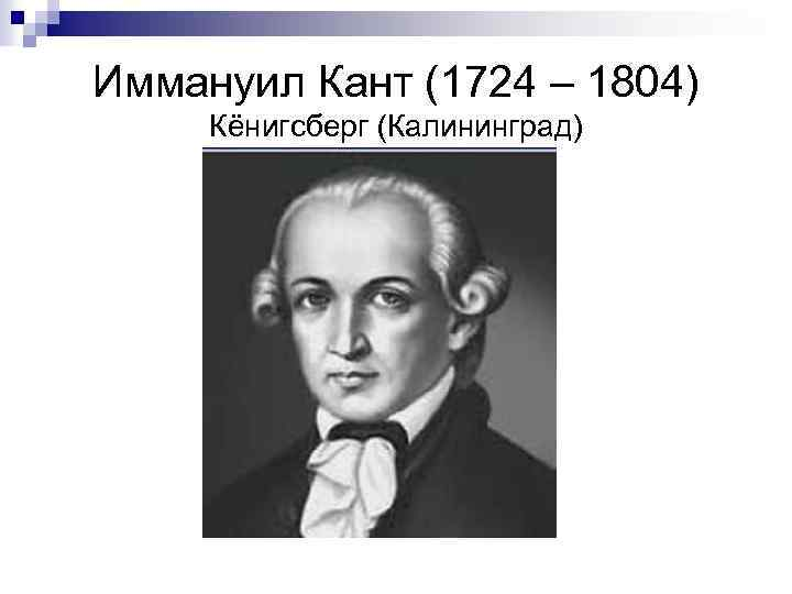 Иммануил Кант (1724 – 1804) Кёнигсберг (Калининград)
