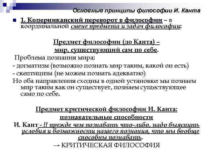 Основные принципы философии И. Канта n 1. Коперниканский переворот в философии – в координальной