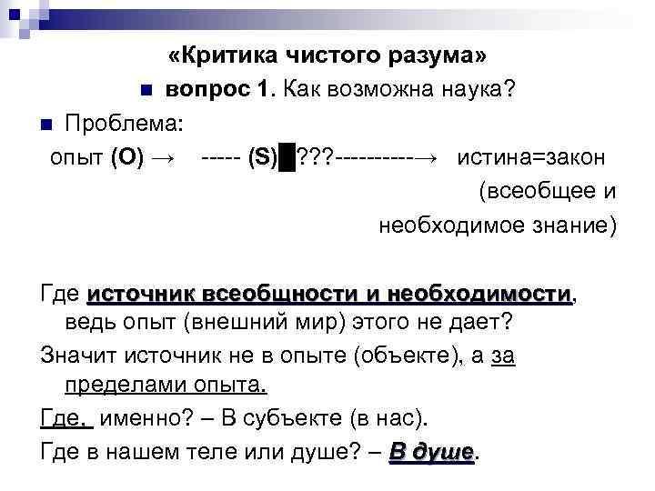 «Критика чистого разума» n вопрос 1. Как возможна наука? n Проблема: опыт (О)