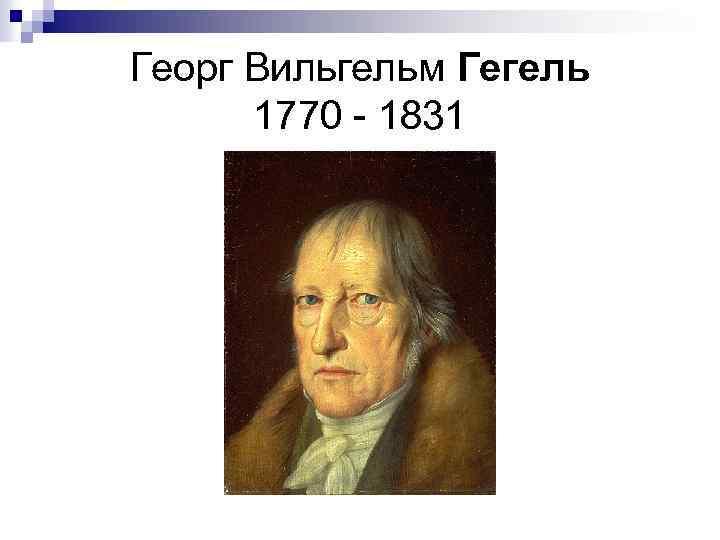 Георг Вильгельм Гегель 1770 1831