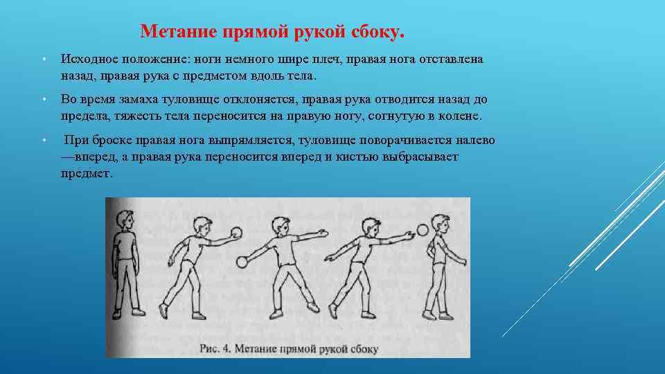 Метание прямой рукой сбоку. • Исходное положение: ноги немного шире плеч, правая нога отставлена