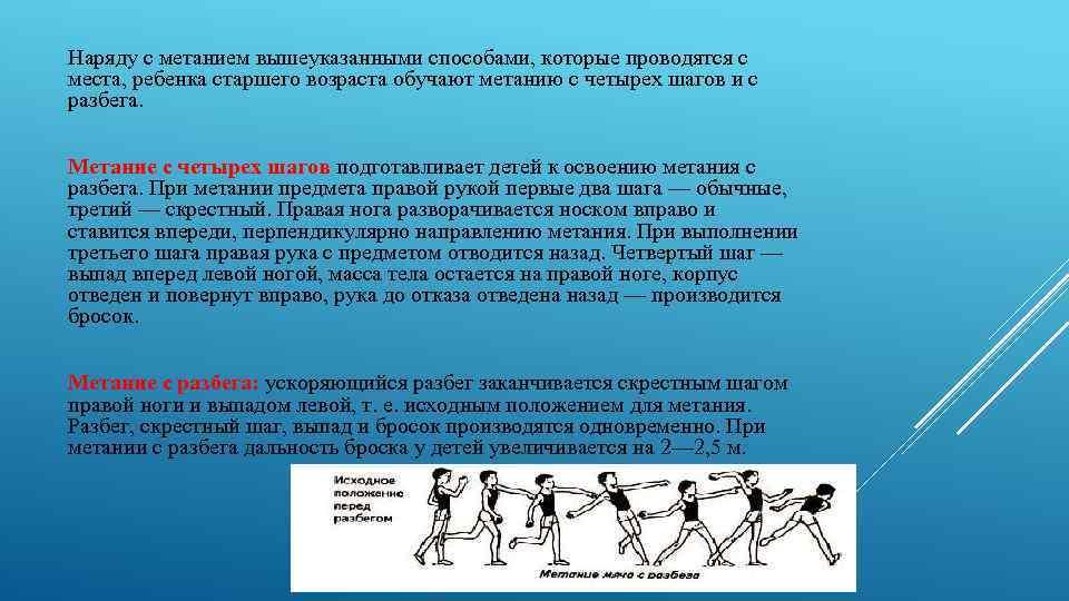 Наряду с метанием вышеуказанными способами, которые проводятся с места, ребенка старшего возраста обучают метанию