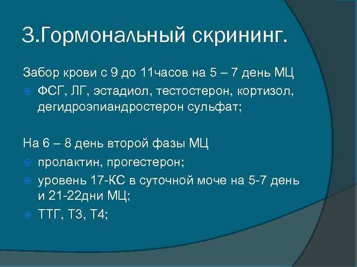 3. Гормональный скрининг. Забор крови с 9 до 11 часов на 5 – 7