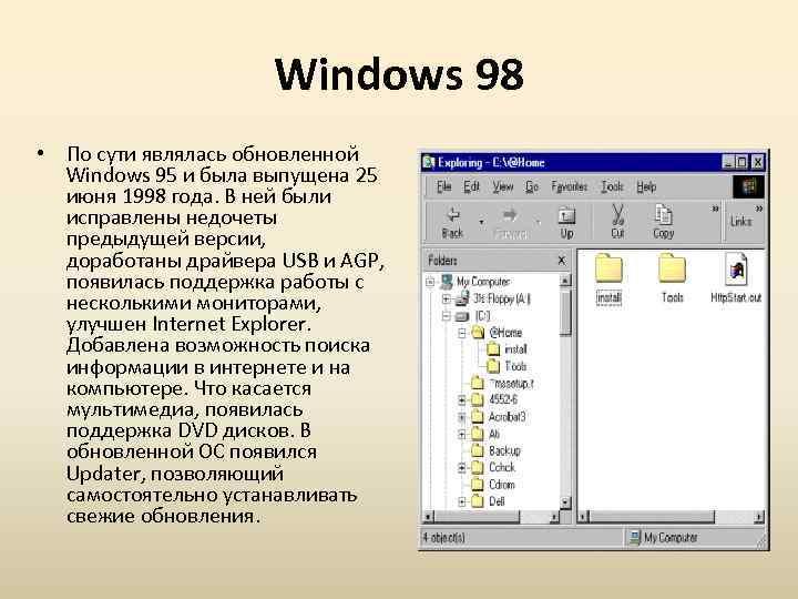 Windows 98 • По сути являлась обновленной Windows 95 и была выпущена 25 июня