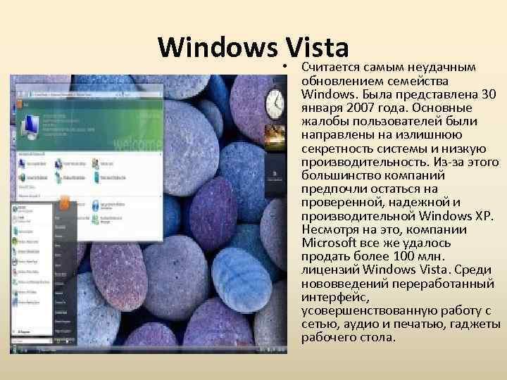 Windows • Vista Считается самым неудачным обновлением семейства Windows. Была представлена 30 января 2007