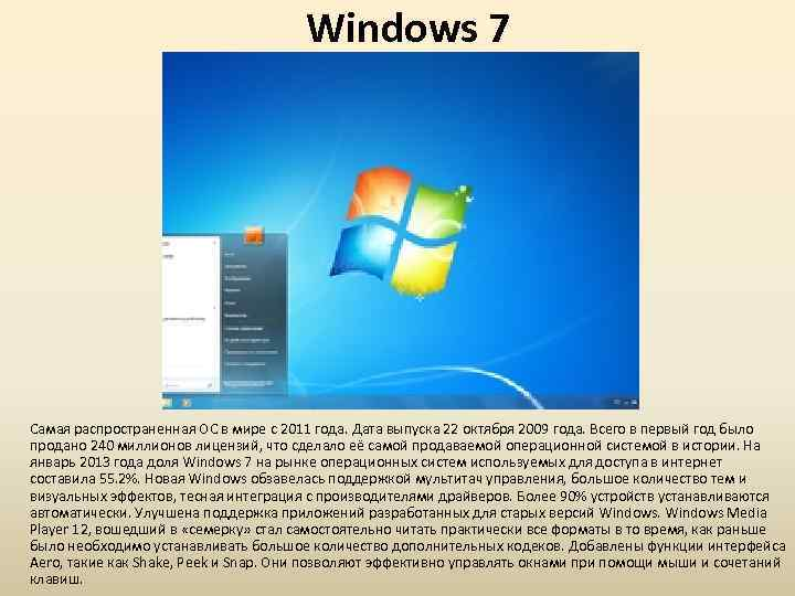 Windows 7 Самая распространенная ОС в мире с 2011 года. Дата выпуска 22 октября