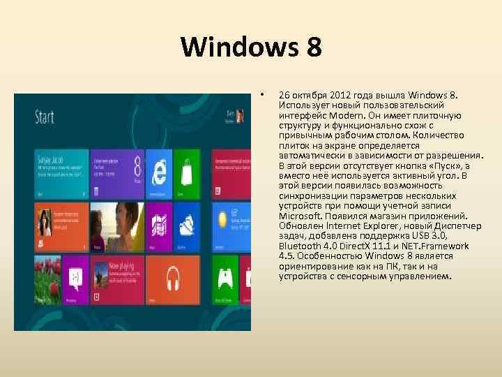 Windows 8 • 26 октября 2012 года вышла Windows 8. Использует новый пользовательский интерфейс