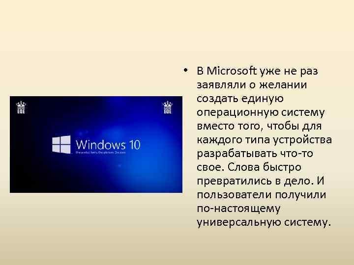 • В Microsoft уже не раз заявляли о желании создать единую операционную систему