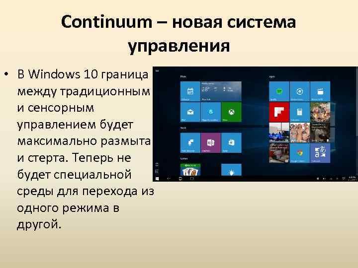 Continuum – новая система управления • В Windows 10 граница между традиционным и сенсорным