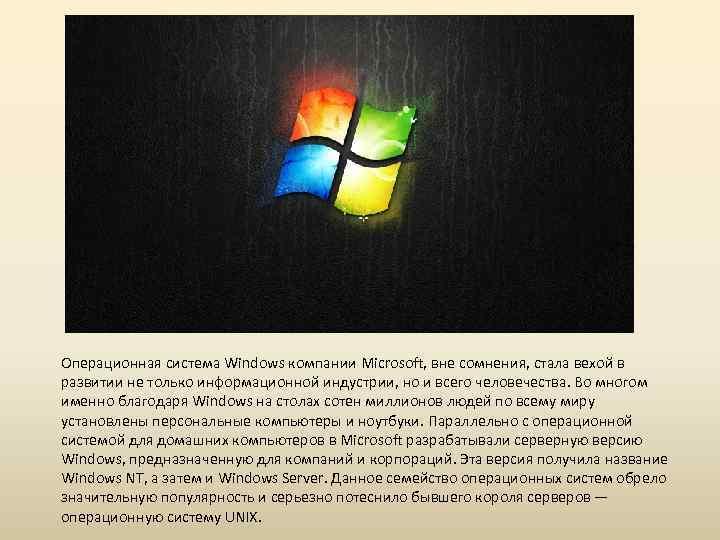 Операционная система Windows компании Microsoft, вне сомнения, стала вехой в развитии не только информационной