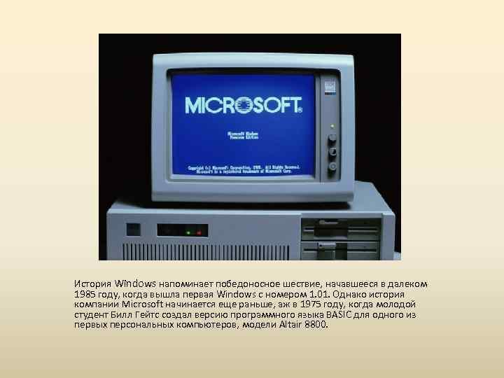 История Windows напоминает победоносное шествие, начавшееся в далеком 1985 году, когда вышла первая Windows