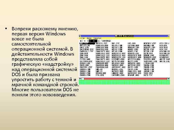• Вопреки расхожему мнению, первая версия Windows вовсе не была самостоятельной операционной системой.