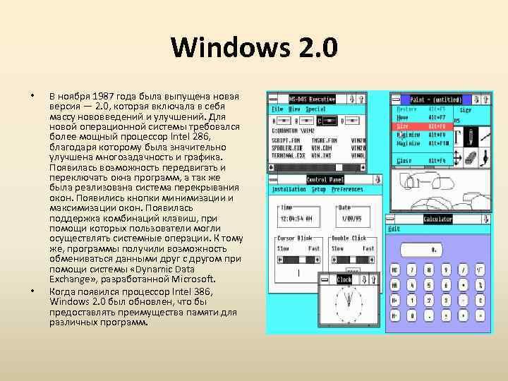 Windows 2. 0 • • В ноября 1987 года была выпущена новая версия —