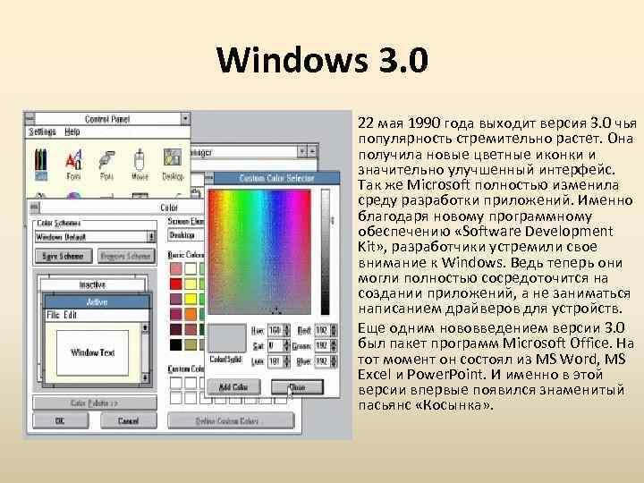 Windows 3. 0 • • 22 мая 1990 года выходит версия 3. 0 чья