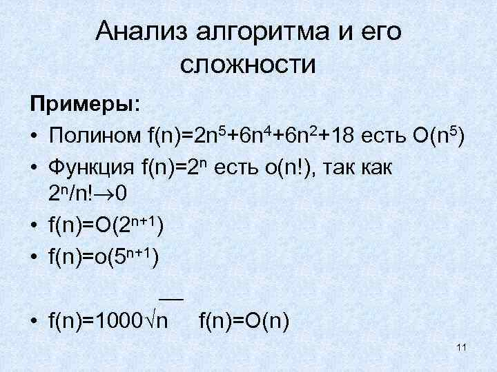 Анализ алгоритма и его сложности Примеры: • Полином f(n)=2 n 5+6 n 4+6 n