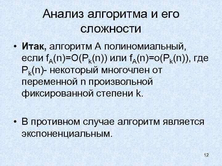 Анализ алгоритма и его сложности • Итак, алгоритм А полиномиальный, если f. А(n)=O(Pk(n)) или