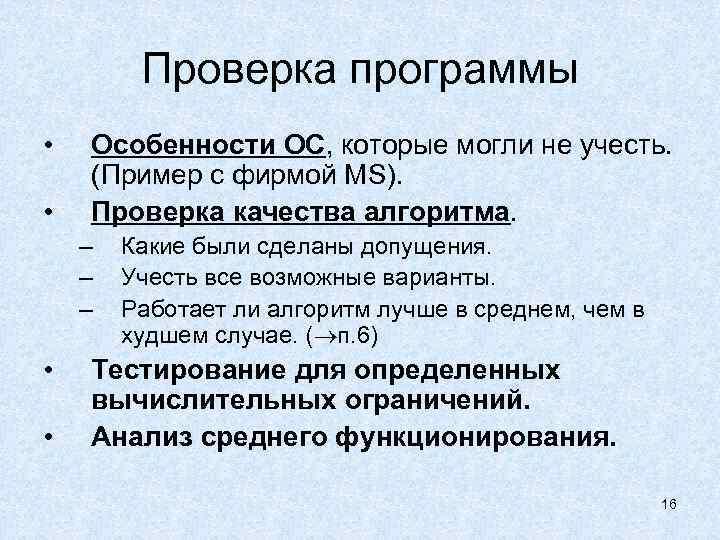 Проверка программы • • Особенности ОС, которые могли не учесть. (Пример с фирмой МS).
