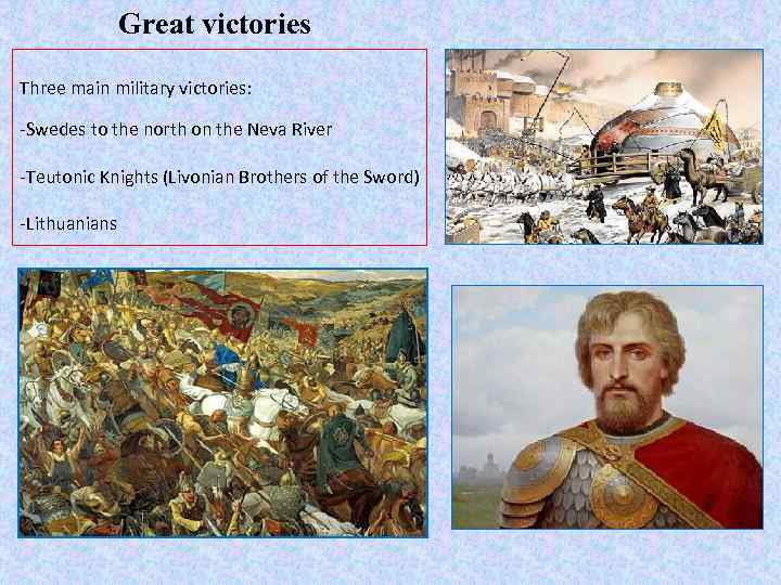 Great victories Three main military victories: -Swedes to the north on the Neva River