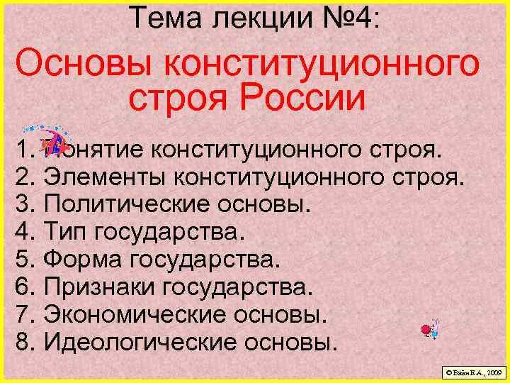 Тема лекции № 4: Основы конституционного строя России 1. Понятие конституционного строя. 2. Элементы