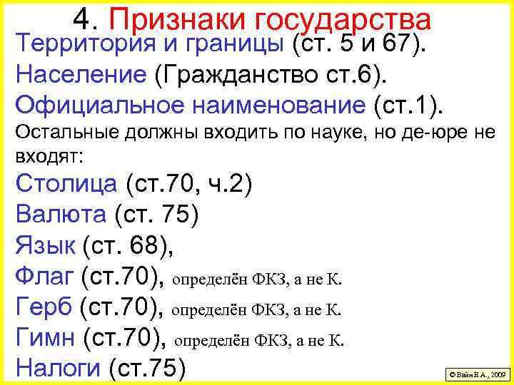 4. Признаки государства Территория и границы (ст. 5 и 67). Население (Гражданство ст. 6).