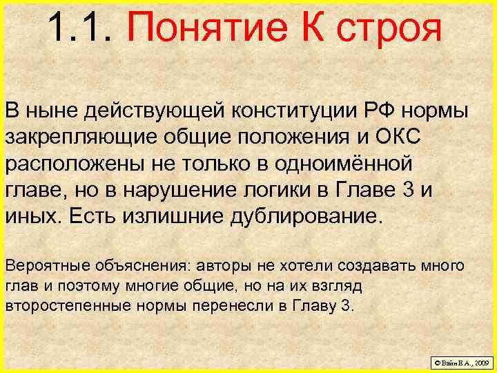 1. 1. Понятие К строя В ныне действующей конституции РФ нормы закрепляющие общие положения